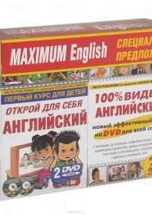 Обложка книги  - Maximum English. Комплект для всей семьи (комплект из 3 книг + 20 CD, 4 DVD)