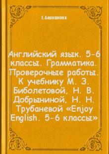 Обложка книги  - Английский язык. 5-6 классы. Грамматика. Проверочные работы. К учебнику М. З. Биболетовой, Н. В. Добрыниной, Н. Н. Трубаневой «Enjoy English. 5-6 классы»