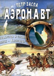 Обложка книги  - Аэронавт