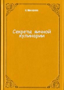 Обложка книги  - Секреты яичной кулинарии