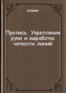Обложка книги  - Пропись. Укрепление руки и выработка четкости линий