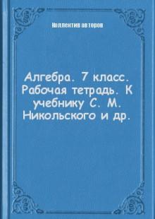 Обложка книги  - Алгебра. 7 класс. Рабочая тетрадь. К учебнику С. М. Никольского и др.
