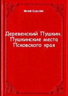 Обложка книги  - Деревенский Пушкин. Пушкинские места Псковского края