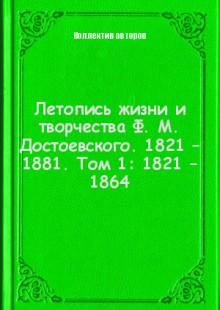 Обложка книги  - Летопись жизни и творчества Ф. М. Достоевского. 1821 – 1881. Том 1: 1821 – 1864