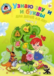 Обложка книги  - Узнаю звуки и буквы. Для детей 4-5 лет. В 2 частях. Часть 2