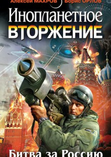 Обложка книги  - Инопланетное вторжение: Битва за Россию (сборник)