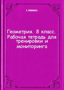 Обложка книги  - Геометрия. 8 класс. Рабочая тетрадь для тренировки и мониторинга