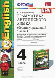 Обложка книги  - Грамматика английского языка. 4 класс. Сборник упражнений. Часть 1