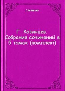 Обложка книги  - Г. Козинцев. Собрание сочинений в 5 томах (комплект)