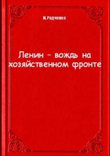 Обложка книги  - Ленин – вождь на хозяйственном фронте