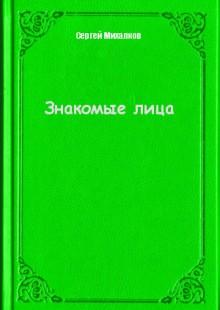 Обложка книги  - Знакомые лица