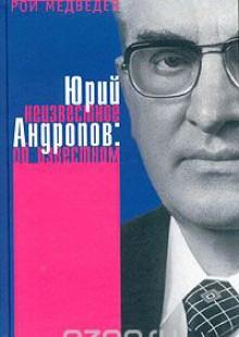 Обложка книги  - Юрий Андропов: неизвестное об известном