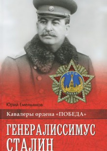 Обложка книги  - Генералиссимус Сталин