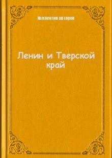 Обложка книги  - Ленин и Тверской край