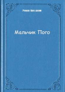 Обложка книги  - Мальчик Пого