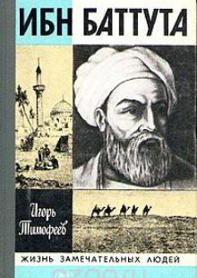 Обложка книги  - Ибн Баттута