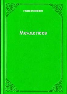 Обложка книги  - Менделеев