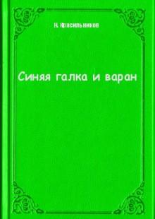 Обложка книги  - Синяя галка и варан