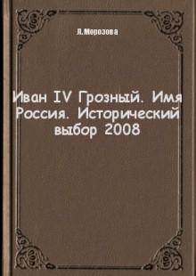 Обложка книги  - Иван IV Грозный. Имя Россия. Исторический выбор 2008