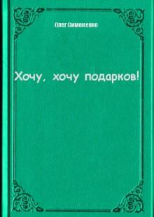 Обложка книги  - Хочу, хочу подарков!