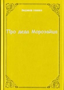 Обложка книги  - Про деда Морозайца