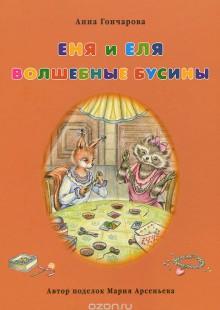 Обложка книги  - Еня и Еля. Волшебные бусины