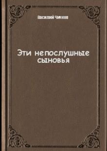 Обложка книги  - Эти непослушные сыновья