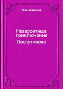 Обложка книги  - Невероятные приключения Лоскутикова
