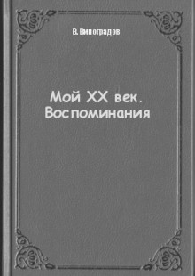 Обложка книги  - Мой XX век. Воспоминания