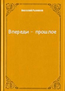 Обложка книги  - Впереди – прошлое