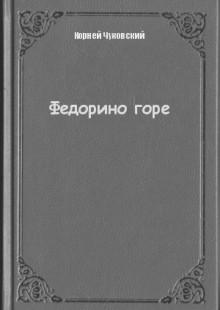 Обложка книги  - Федорино горе