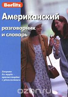 Обложка книги  - Berlitz. Американский разговорник и словарь
