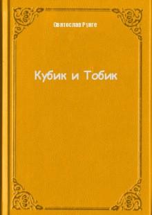 Обложка книги  - Кубик и Тобик