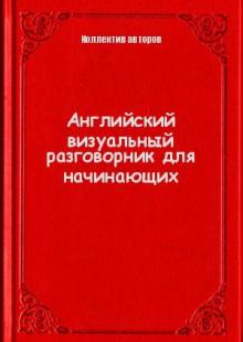 Обложка книги  - Английский визуальный разговорник для начинающих