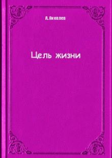 Обложка книги  - Цель жизни