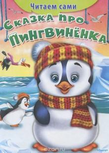 Обложка книги  - Сказка про пингвиненка