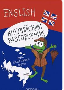 Обложка книги  - Английский разговорник