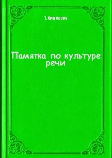 Обложка книги  - Памятка по культуре речи