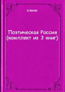 Обложка книги  - Поэтическая Россия (комплект из 3 книг)