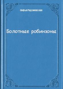 Обложка книги  - Болотные робинзоны