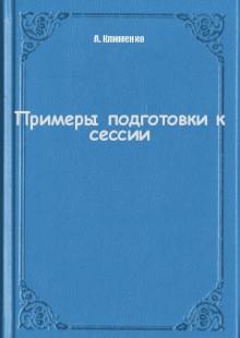 Обложка книги  - Примеры подготовки к сессии