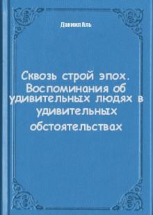 Обложка книги  - Сквозь строй эпох. Воспоминания об удивительных людях в удивительных обстоятельствах