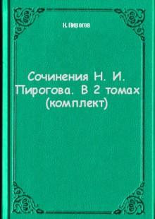 Обложка книги  - Сочинения Н. И. Пирогова. В 2 томах (комплект)