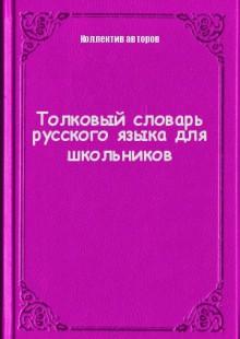 Обложка книги  - Толковый словарь русского языка для школьников