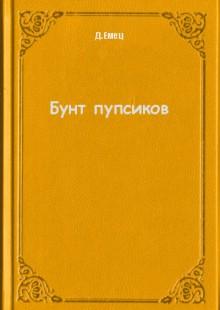 Обложка книги  - Бунт пупсиков