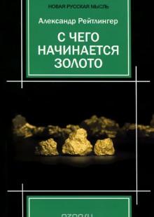 Обложка книги  - С чего начинается золото