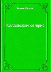 Обложка книги  - Колдовской сапфир