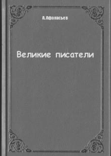 Обложка книги  - Великие писатели