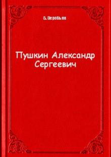 Обложка книги  - Пушкин Александр Сергеевич