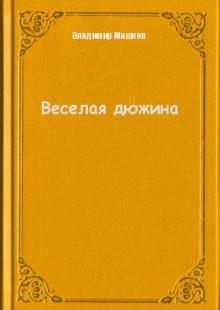 Обложка книги  - Веселая дюжина